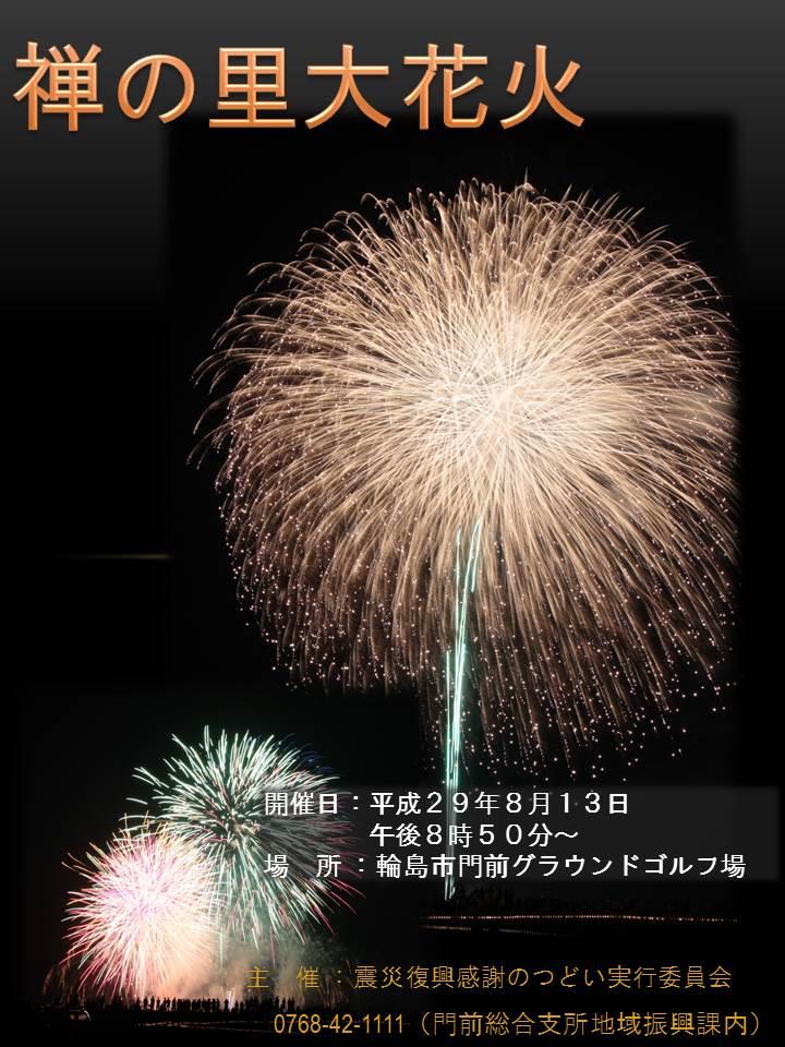 blog20170801