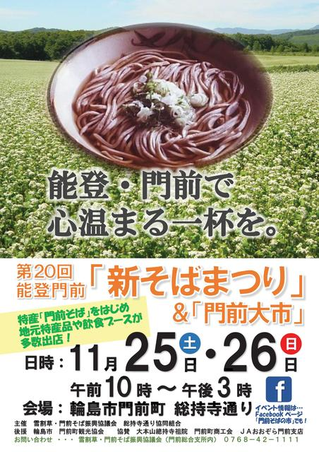 H29_shinsoba_poster